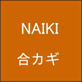 オフィス家具の合カギ NAIKI ナイキ 机、ワゴン、引違書庫、観音開保管庫、キャビネット、ラテラルキャビネット、ロッカーなど 合鍵 カギ