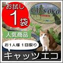 ドイツの猫砂 キャッツエコ お試し1袋 【お一人様一袋一回限り】おためし