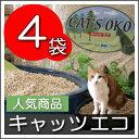【4袋】キャッツエコ 【猫砂/通販】 抜群の消臭 固まる猫の砂 臭い防止 猫砂 砂猫 猫のトイレ ねこすな【猫用品】【…