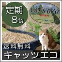 【定期8袋】キャッツエコ【猫砂】【定期購入】