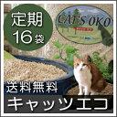 【定期16袋】キャッツエコ 猫砂 ねこ砂 エコ・キャッツ 猫の砂