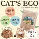 お試し用キャッツエコ猫砂ネコ砂ねこ砂キャットエコエコキャッツ