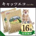 【定期16袋】キャッツエコ 猫砂 ねこ砂 エコ・キャッツ 猫の砂 定期購入