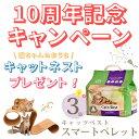 【10周年記念】★キャットネストプレゼント★キャッツベスト スマートペレット 3袋