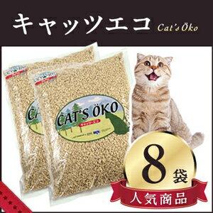 猫砂 キャッツエコ 8袋 5リットル(約2.25kg)入り/袋 ドイツ・レッテンマイヤー社製