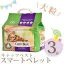 猫砂 スマートペレット 3袋