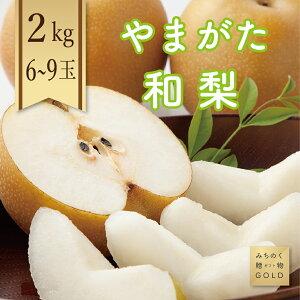 【送料無料】やまがた和梨 約2kg