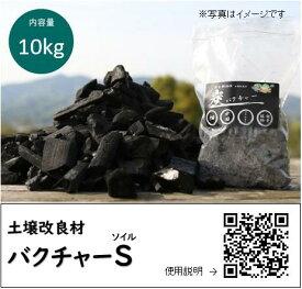 バクチャーS(ソイル) <土用>土壌改良材 10kg