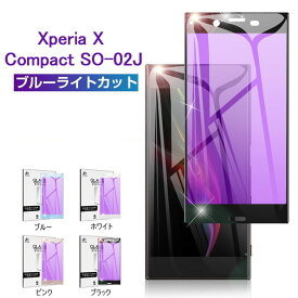 Xperia X Compact SO-02J ブルーライトカット3D全面保護 強化ガラスフィルム SO-02J 3D 曲面保護強化ガラスシール Xperia X Compact SO-02J ソフトフレーム 液晶画面全面保護ガラスシート SONY Xperia ディスプレイ強化ガラス保護フィルム 速達便 送料無料