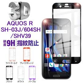 AQUOS R SHV39 強化ガラスフィルム SHV39 3D全面液晶保護シート AQUOS R 画面保護強化ガラスシート SH-03J ディスプレイ保護シール softbank AQUOS R 604SH 全面保護 AQUOS R SHV39/604SH/SH-03J ゆうパケット 送料無料