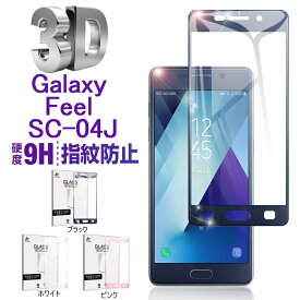 Galaxy Feel SC-04J 全面保護 強化ガラスフィルム SC-04J 極薄0.2mm Galaxy Feel 3D曲面 全面ガラス保護フィルム SC-04J ソフトフレーム 液晶保護 Galaxy Feel SC-04J 画面保護シート Galaxy Feel ディスプレイ保護シール ゆうパケット 送料無料