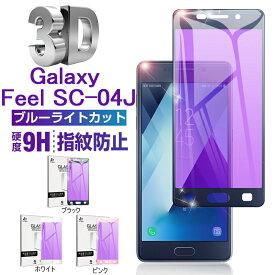 Galaxy Feel SC-04J ブルーライトカット全面保護 強化ガラスフィルム SC-04J 極薄0.2mm Galaxy Feel 3D曲面 全面ガラス保護フィルム SC-04J ソフトフレーム 液晶保護 Galaxy Feel SC-04J 画面保護シート Galaxy Feel ゆうパケット 送料無料