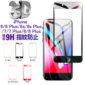 iPhone/11/11 Pro/11 Pro Max/XR/XS MAX/X/XS/8plus/8/7plus/7/6s/6s plus ガラスフィルム ガラス画面保護シート ソフトフレーム保護シール iPhone用液晶保護 保護シール スマホ保護フィルム 液晶保護シート 指紋つきにくい 速達便 送料無料