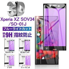 Xperia XZ ブルーライトカット強化ガラス全面保護フィルム Xperia XZ SOV34 SO-01J softbank全面保護ガラスシート au SOV34 ソフトフレーム 曲面保護シール docomo SO-01J 3D 曲面画面保護ガラスフィルムSONY Xperia XZ ディスプレイ全面保護フィルム 速達便 送料無料