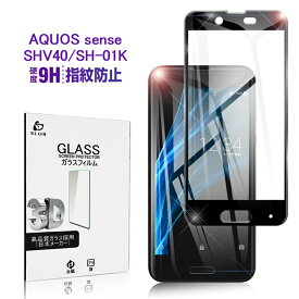 AQUOS sense SHV40/SH-01K 3D全面保護 強化ガラスフィルム SH-01K 極薄0.2mm SHV40 3D曲面 全面ガラス保護フィルム AQUOS sense ソフトフレーム AQUOS sense SHV40 画面保護シート AQUOS sense SH-01K ゆうパケット 送料無料