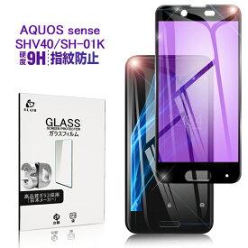 AQUOS sense SHV40/SH-01K ブルーライトカット全面保護 強化ガラスフィルム SH-01K 極薄0.2mm SHV40 3D曲面 全面ガラス保護フィルム AQUOS sense ソフトフレーム AQUOS sense SHV40 画面保護シート AQUOS sense SH-01K ゆうパケット 送料無料