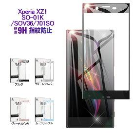 Xperia XZ1 3D 強化ガラス全面保護フィルム docomo SO-01K 曲面保護ガラスシート au SOV36 強化ガラス保護シール softbank 701SO 液晶画面保護ガラスフィルム Xperia XZ1 SO-01K/SOV36/701SO 強化ガラスディスプレイ ゆうパケット 送料無料