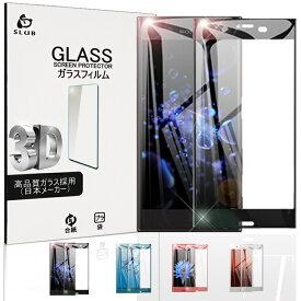 docomo SO-02K 3D 全面保護ガラスシート Xperia XZ1 Compact SO-02K 曲面保護強化ガラスフィルム Xperia XZ1 Compact SO-02K 全面強化ガラス保護フィルム Xperia XZ1 Compact 液晶画面保護強化ガラスシール ゆうパケット 送料無料