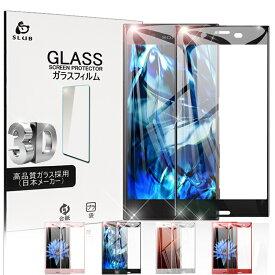 docomo SO-04J 全面保護 強化ガラスフィルム Xperia XZ Premium SO-04J 3D極薄0.2mm 3D曲面保護強化ガラスシート Xperia XZ Premium ソフトフレーム画面保護ガラスシール Xperia XZ Premium ディスプレイ保護 速達便 送料無料