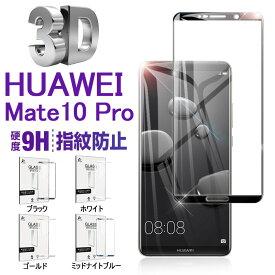 HUAWEI Mate 10 Pro ソフトフレーム 強化ガラスフィルム Huawei Mate 10 Pro 3D全面保護シート HUAWEI Mate 10 Pro 3D曲面ガラスシール HUAWEI 液晶画面保護フィルム ファーウェイ Mate 10 Pro ゆうパケット 送料無料