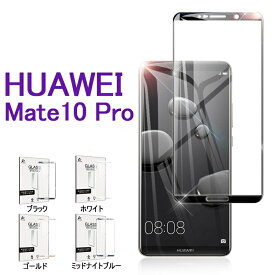 HUAWEI Mate 10 Pro ソフトフレーム 強化ガラスフィルム Huawei Mate 10 Pro 3D全面保護シート HUAWEI Mate 10 Pro 3D曲面ガラスシール HUAWEI 液晶画面保護フィルム ファーウェイ Mate 10 Pro ゆうパケット 送料無料
