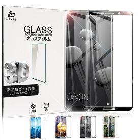 ファーウェイ Mate 10 Pro ディスプレイ画面保護ガラスフィルム HUAWEI Mate 10 Pro ソフトフレーム 強化ガラス保護フィルム Huawei Mate 10 Pro 3D全面保護シート HUAWEI Mate 10 Pro 3D曲面ガラスシール HUAWEI ゆうパケット 送料無料