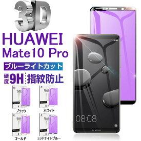 HUAWEI Mate 10 Pro ブルーライトカット強化ガラスフィルム Huawei Mate 10 Pro 3D全面保護シート HUAWEI Mate 10 Pro 3D曲面ガラスシール HUAWEI 液晶画面保護フィルム ファーウェイ Mate 10 Pro ディスプレイ画面保護フィルム 速達便 送料無料