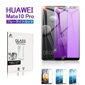 HUAWEI Mate 10 Pro ブルーライトカット強化ガラスフィルム Huawei Mate 10 Pro 3D全面保護シート HUAWEI Mate 10 Pro 3D曲面ガラスシール HUAWEI 液晶画面保護フィルム ファーウェイ Mate 10 Pro ディスプレイ画面保護フィルム ゆうパケット 送料無料