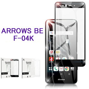 ARROWS BE F-04K 3D全面保護ガラスフィルム ARROWS BE F-04K 全面保護フィルム ARROWS BE F-04K 液晶保護シート ARROWS BE F-04K 画面保護シール ARROWS BE F-04K 強化ガラス画面保護シート ARROWS BE F-04K ディスプレイ