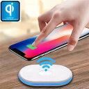 Qiワイヤレス充電器 QI 基準 スマホ急速充電器 スマホ充電器 急速充電 無接点充電 iPh...