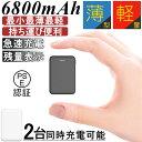 モバイルバッテリー iPhone 6800mAh 2A 大容量 IOS Android 高品質 便利 スマホ micro...