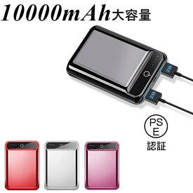 モバイルバッテリー iPhone 充電器 10000mAh 5V/2.1A 大容量 2台同時充電 Android microUSB入力 高品質 便利 スマホ 高速充電 急速充電 軽量 極薄 ミニ 安全 安定 コンパクト PSE認証 残量表示 ランプ付き 速達便 送料無料