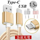USB Type-Cケーブル Type-C 充電器 長さ0.25/0.5/1/1.5m 高速充電 データ伝送ケーブル Android Galaxy Xperia AQUOS H…