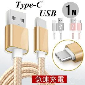 USB Type-C ケーブル Type-C 長さ0.25/0.5/1/1.5m 高速充電 データ伝送ケーブル Android Galaxy Xperia AQUOS HUAWEIケーブル ゆうパケット 送料無料