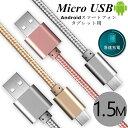 micro USBケーブル マイクロUSB Android用 0.25/0.5/1/1.5m 急速充電ケーブル モバイルバッテリー ケーブル スマホ充…