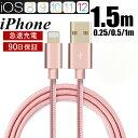 iPhone ケーブル 長さ 0.25m 0.5m 1m 1.5m 急速充電 充電器 データ伝送ケーブル USBケーブル iPad iPhone用 充電ケーブル iPhone8 Plus iPhoneX 安心3か月保証 速達便 送料無料
