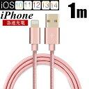 iPhone ケーブル 長さ 0.25m 0.5m 1m 1.5m 急速充電 充電器 データ伝送ケーブル USBケ...
