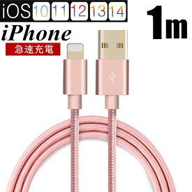 iPhone ケーブル 長さ 0.25m 0.5m 1m 1.5m 急速充電 充電器 データ伝送ケーブル USBケーブル iPad iPhone用 充電ケーブル iPhone8 Plus iPhoneX 安心3か月保証 ゆうパケット 送料無料
