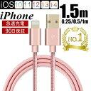 iPhone ケーブル データ伝送ケーブル 長さ0.25m 0.5m 1m 1.5m 急速充電 充電器 USBケーブル iPad iPhone用充電ケーブ…