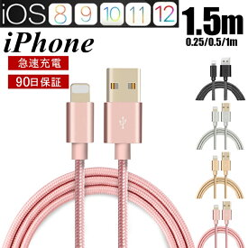 iPhone ケーブル データ伝送ケーブル 長さ0.25m 0.5m 1m 1.5m 急速充電 充電器 USBケーブル iPad iPhone用充電ケーブル iPhone8 Plus iPhoneX 安心3か月保証 速達便 送料無料