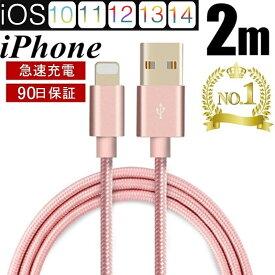 iPhoneケーブル 長さ 2M 急速充電ケーブル 充電器 データ伝送ケーブル USBケーブル iPad用 iPhone用 安心3か月保証 スマホ合金ケーブル iPhone12/11 iPhone8 Plus iPhoneX ゆうパケット 送料無料