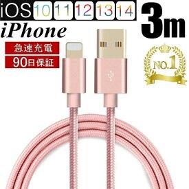 iPhoneケーブル 長さ 3 m 急速充電 充電器 データ伝送ケーブル USBケーブルiPad iPhone用 充電ケーブル iPhone13 iPhone12 iPhone11 iPhone8/8Plus iPhoneX 7/6s/6 plusスマホ合金ケーブル ゆうパケット 送料無料