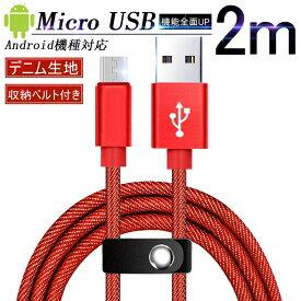 Micro USBケーブル 2 m 急速充電ケーブル デニム生地 収納ベルト付き マイクロ USB タブレット スマートフォン Android用 スマホ充電器 Xperia Galaxy AQUOS ゆうパケット 送料無料