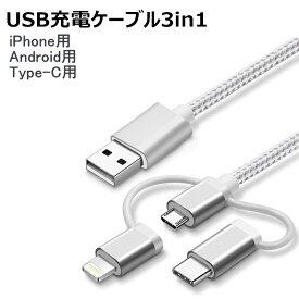 ケーブル 3in1 iPhone用 micro USB Android用 Type-C用 急速充電ケーブル ナイロン モバイルバッテリー 充電器 USBケーブル iPhone XS Max iPhone XR ゆうパケット 送料無料