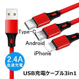 ケーブル 3in1 iPhone用 Android用 micro USB Type-C USBケーブル 急速充電ケーブル 高耐久ナイロン モバイルバッテリー 充電器 iPhone XS Max Xperia AQUOS Galaxy ゆうパケット 送料無料
