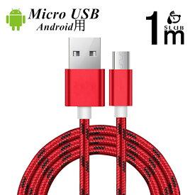 micro USB ケーブル データ伝送ケーブル 1m 急速充電 アンドロイド用 Android用 マイクロ充電ケーブル XPERIA GALAXY AQUOS ARROWS 充電器 スマホ 高耐久 高品質 ナイロン編み 安定伝送 ゆうパケット 送料無料