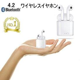 ワイヤレスイヤホン bluetooth イヤホン ワイヤレスヘッドセット Bluetooth 4.2 iPhone Android対応 ヘッドホン 左右分離型 充電式収納ケース 高音質 低音 小型 軽量 マイク無線通話 在宅ワーク ゆうパケット 送料無料