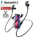 ワイヤレスイヤホン ブルートゥースイヤホン Bluetooth 4.2 高音質 ヘッドセット マイク内蔵 ハンズフリー 超長待機 I…