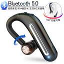 ワイヤレスイヤホン iPhone ブルートゥースイヤホン Bluetooth 4.2 重低音 ヘッドセット 片耳 高音質 耳掛け型 スポー…