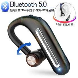 ワイヤレスイヤホン iPhone ブルートゥースイヤホン Bluetooth 4.2 重低音 ヘッドセット 片耳 高音質 耳掛け型 スポーツ IPX4防水 180°回転 無痛装着 長時間待機 左耳&右耳通用タイプ 知能ペアリング リモートワーク ゆうパケット 送料無料